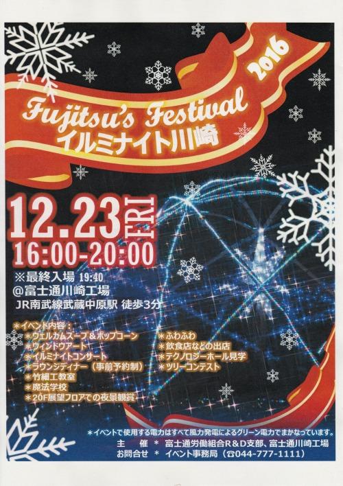 富士通フェスティバル イルミナイト川崎2016