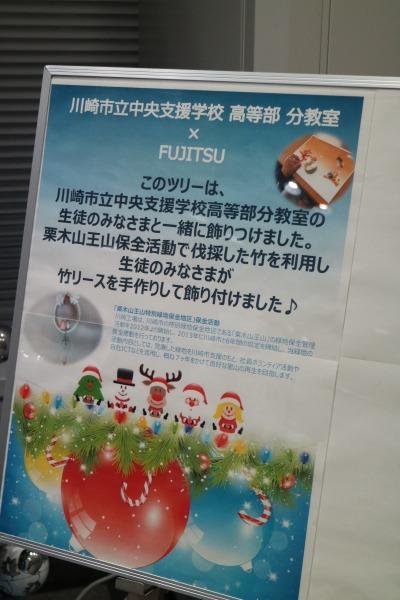 川崎市立中央支援学校高等部分教室×富士通