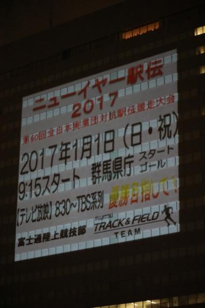 ニューイヤー駅伝