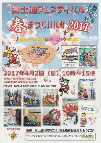 富士通フェスティバル春まつり川崎2017