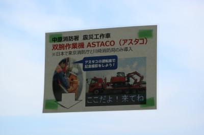 本館ビル20階窓ガラスの「ASTACO」展示の案内