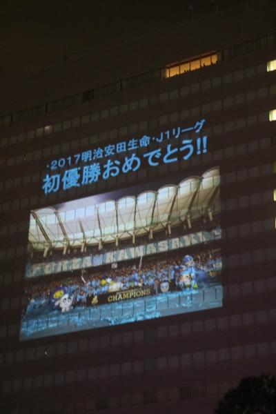 川崎フロンターレ初優勝おめでとう!