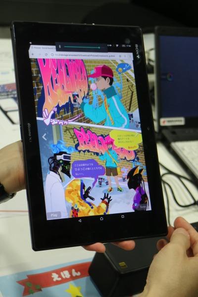 未来技術のタッチ&トライ「サウンドコミックス」