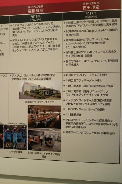 2017年、川崎フロンターレJ1優勝