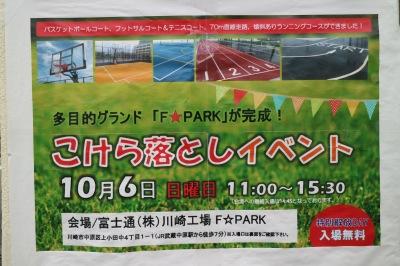 「F☆PARK」こけら落としイベントのご案内