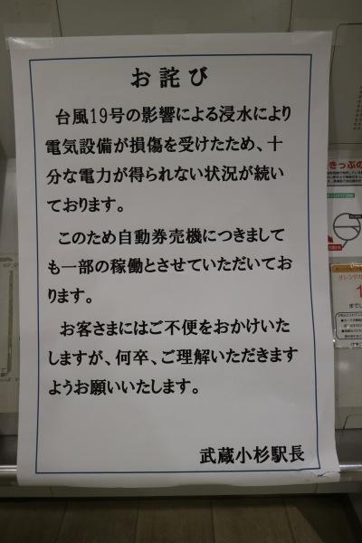 JR武蔵小杉新駅