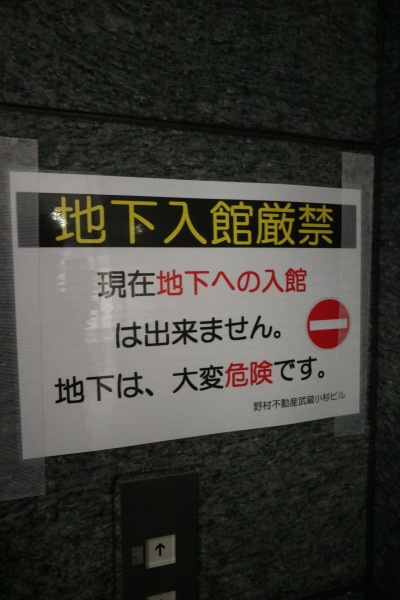 地下入館厳禁