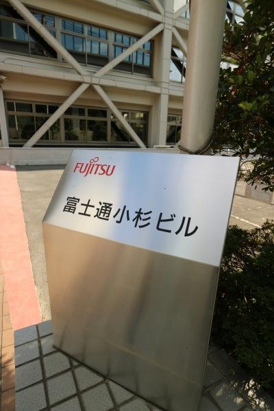 富士通小杉ビル