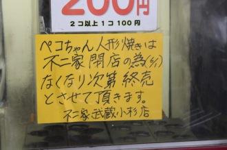「ほりや」の「ペコちゃん人形焼き」販売終了