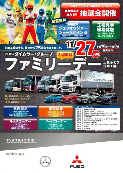 2016ダイムラー・グループファミリーデー