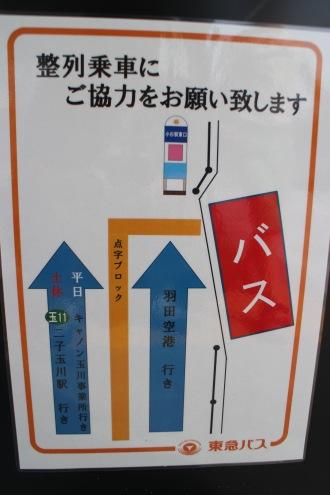 3番乗り場の3系統の行列の仕方