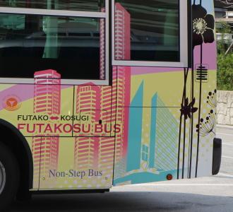 「FUTAKOSU BUS」
