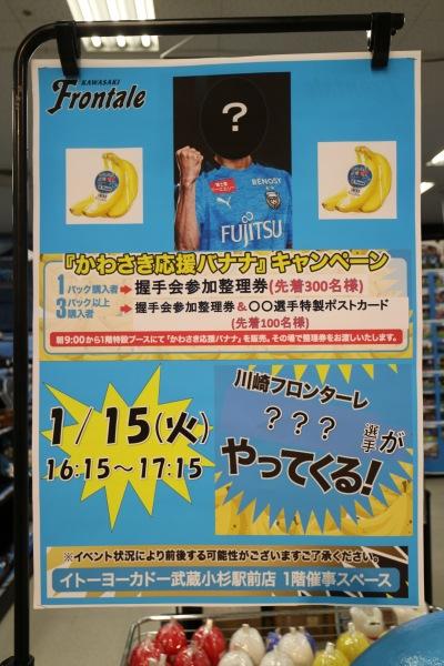 「かわさき応援バナナ」キャンペーン
