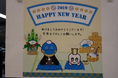 「2019HAPPY NEW YEAR」