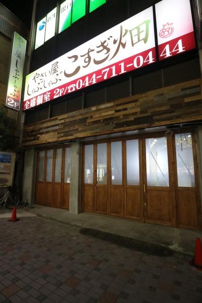 「ガーデンファーム武蔵小杉店」のオープン予定地