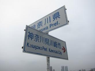都県境の道標