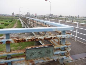 ガス橋の銘板
