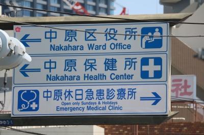 中原休日急患診療所の案内標識