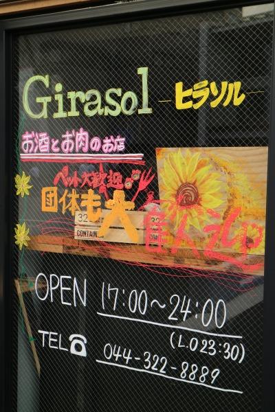 1階の「Girasol(ヒラソル)」