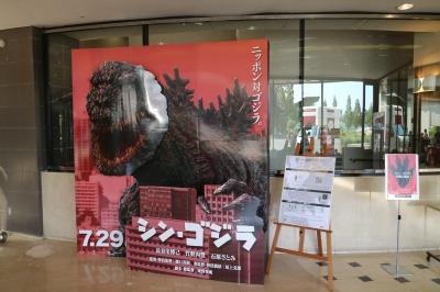 川崎市市民ミュージアムの「ゴジラの足跡を探そう!」