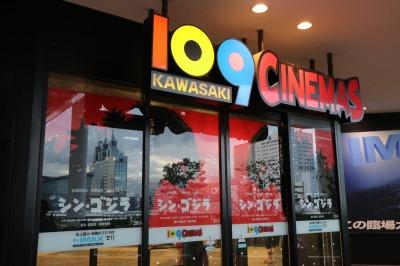 「シン・ゴジラ」が上映されている「109シネマズ川崎」