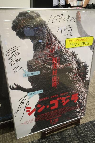 「109シネマズ川崎」に展示中の長谷川博己さん・石原さとみさんのサイン
