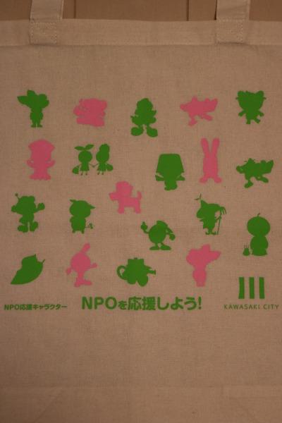 NPO応援のエコバッグ