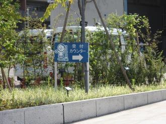 中原生活環境事業所入口の「キレイクン」