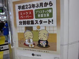 横須賀線武蔵小杉駅の広報ポスター
