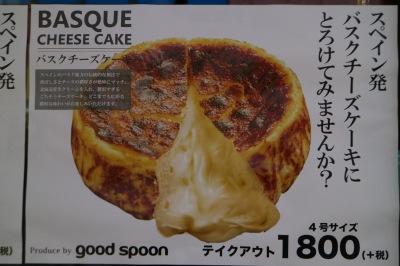 バスクチーズケーキのテイクアウト