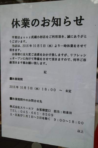 「gooz武蔵小杉店」の休店告知