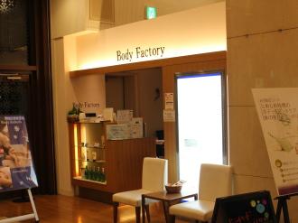 Body Factory」有楽町店