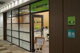 武蔵小杉東急スクエアの「栄光ゼミナール・栄光サイエンスラボ」