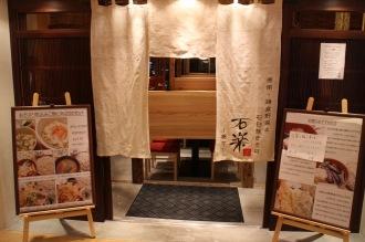 「石月」系列の「鎌倉野菜と石臼挽きそば 石楽」