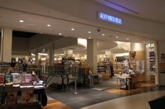 「紀伊國屋書店」ららぽーと横浜店