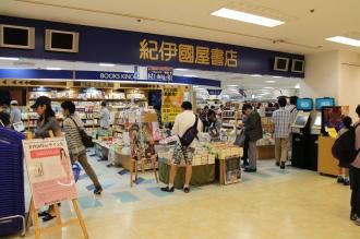 同じく3階に出店「紀伊國屋書店」