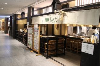 「神戸六甲道ぎゅんた」丸の内KITTE店