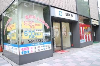 「白洋舎」武蔵小杉店(武蔵小杉タワープレイス)