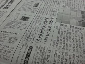 10月8日付朝日新聞の「西武そごう」記事