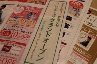 「イトーヨーカドー武蔵小杉店」リニューアル広告