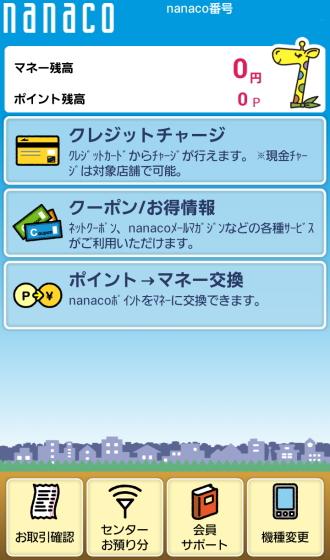 「nanaco」のスマートフォンアプリ