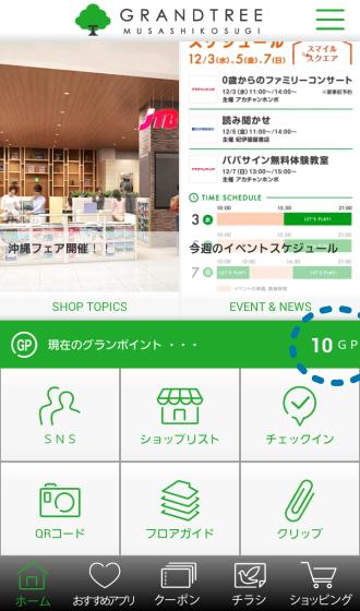 グランツリー武蔵小杉アプリの「グランポイント」