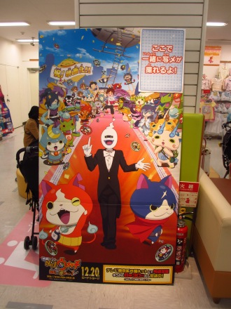 イトーヨーカドー武蔵小杉駅前店の「妖怪ウォッチ」撮影スポット