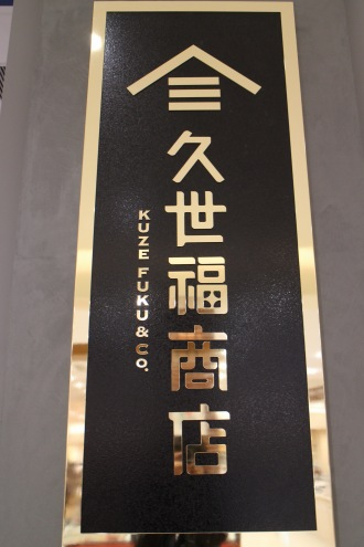 「久世福商店」の看板