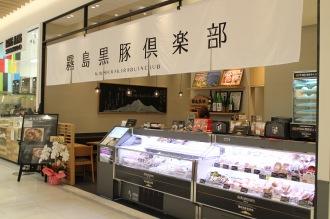 「霧島黒豚倶楽部」グランツリー武蔵小杉店