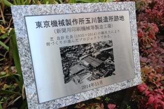 東京機械製作所玉川製造所の記念碑