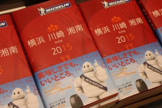 特別版第4弾となる「横浜・川崎・湘南2015特別版」