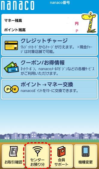 nanacoのセンターお預かり分に付与されるポイント