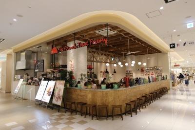 グランツリー武蔵小杉2階の「The French Toast Factory」