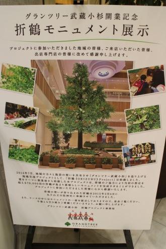 折鶴モニュメントの一部展示